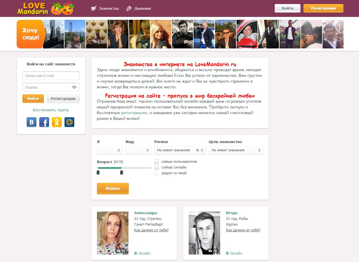 Сайт Знакомств Без Регистрации В Онлайн Сейчас