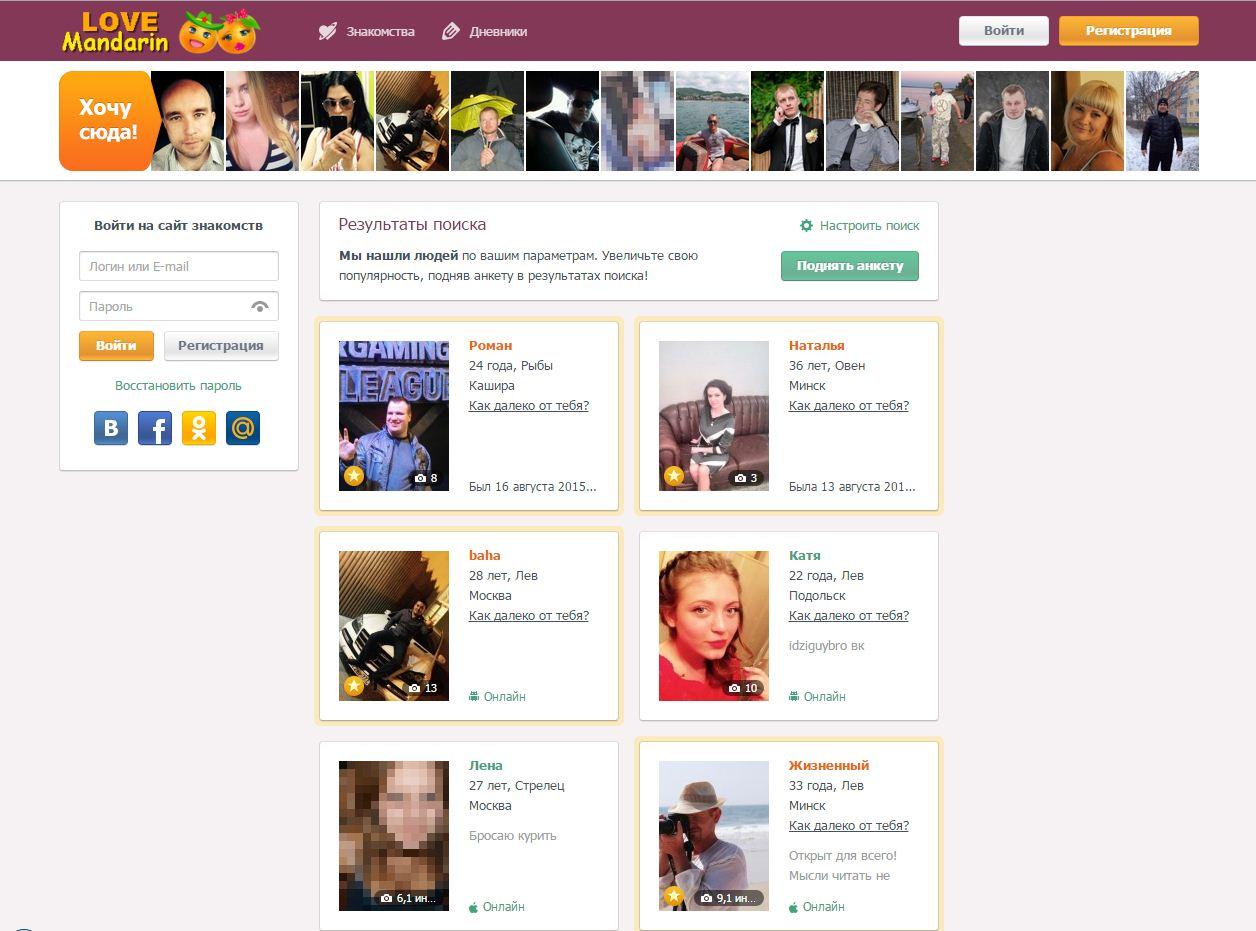 сайт знакомств oceanoflove.ru